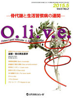 O.li.v.e. 骨代謝と生活習慣病の連関 Vol.5No.2(2015.5) Osteo Lipid Vascular & Endocrinology