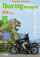 ツーリングマップル 関西 2018