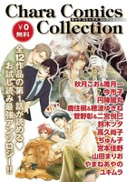 【無料版】Chara Comics Collection