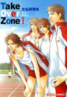 Take Over Zone - 漫画