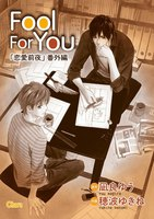 Fool For You【電子限定版】 - 漫画