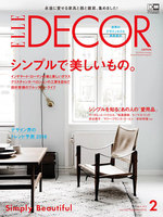 ELLE DECOR 2016年2月号