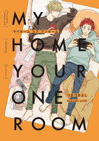 MY HOME YOUR ONEROOM【ペーパー付】 - 漫画