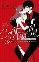 FCSnovels コーヒー&バニラ 極甘オトナ・ノベルズ