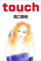 touch - 漫画