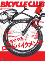 BICYCLE CLUB 2018年2月号