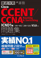 徹底攻略Cisco CCENT/CCNA Routing&Switching問題集 ICND1編[100-105J][200-125J]V3.0対応