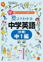 改訂版 塾よりわかる中学英語 【分冊】中1編