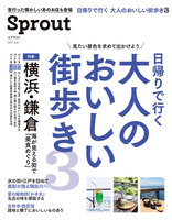 Sprout 大人のおいしい街歩き 3 Martブックス Vol.22