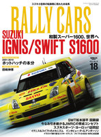 RALLY CARS Vol.18