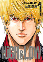 HiGH&LOW THE STORY OF S.W.O.R.D. - 漫画