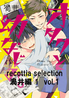 recottia selection 渦井編1 - 漫画