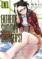 EXTREME SUMMER SHOOTER'S! - 漫画
