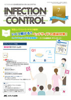 INFECTION CONTROL ICTのための医療関連感染対策の総合専門誌 第25巻7号(2016-7)