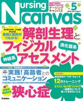 Nursing Canvas 2015年5月号
