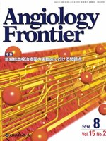 Angiology Frontier Vol.15No.2(2016.8)