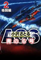【割引版】AO6 青の6号 (2) 格闘編