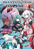 PHANTASY STAR ONLINE 2 EPISODE 0 - 漫画