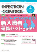 INFECTION CONTROL ICTのための医療関連感染対策の総合専門誌 第26巻4号(2017-4)