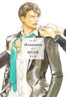threesome【イラスト入り】