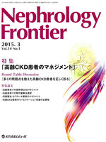 Nephrology Frontier Vol.14No.1(2015.3)