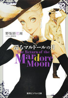 還るマルドールの月 The Return of the Mardore Moon