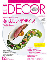 ELLE DECOR 2015年12月号
