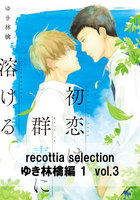recottia selection ゆき林檎編1 vol.3 - 漫画