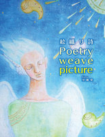 絵織り詩 Poetry weave picture