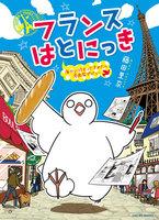 【割引版】フランスはとにっき 海外に住むって決めたら漫画家デビュー
