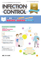 INFECTION CONTROL ICTのための医療関連感染対策の総合専門誌 第25巻10号(2016-10)