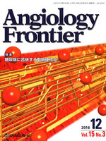 Angiology Frontier Vol.15No.3(2016.12)