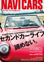 NAVI CARS Vol.31 2017年9月号