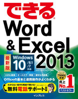 できるWord&Excel 2013 Windows 10/8.1/7対応