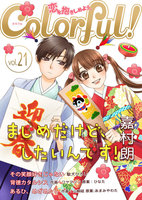 Colorful! vol.21 - 漫画