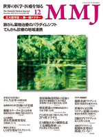 MMJ(The Mainichi Medical Journal) 2015年12月号 Vol.11 No.6