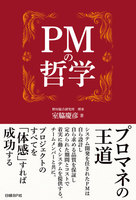 PMの哲学