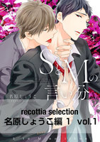 recottia selection 名原しょうこ編1 vol.1