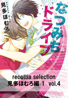 recottia selection 見多ほむろ編1 vol.4