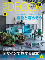 ELLE DECOR 2017年6月号 No.150