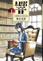 響~小説家になる方法~ (1)