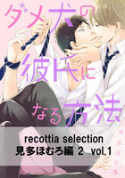 recottia selection 見多ほむろ編2 (全巻)