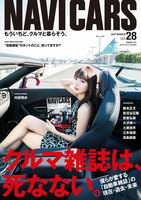 NAVI CARS Vol.28 2017年3月号