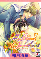 My Dear Sweet heart - 漫画