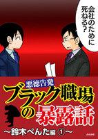 【悪徳告発】ブラック職場の暴露話~鈴木ぺんた編~ 1