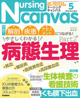 Nursing Canvas 2016年5月号