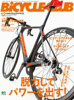 BICYCLE CLUB 2016年12月号