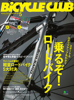 BICYCLE CLUB 2018年5月号