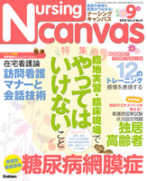Nursing Canvas 2015年9月号