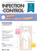 INFECTION CONTROL ICTのための医療関連感染対策の総合専門誌 第24巻5号(2015-5)